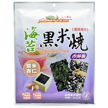 美加摩根 海苔脆片=紫米杏仁(黑米燒) 鋁箔袋裝-35g