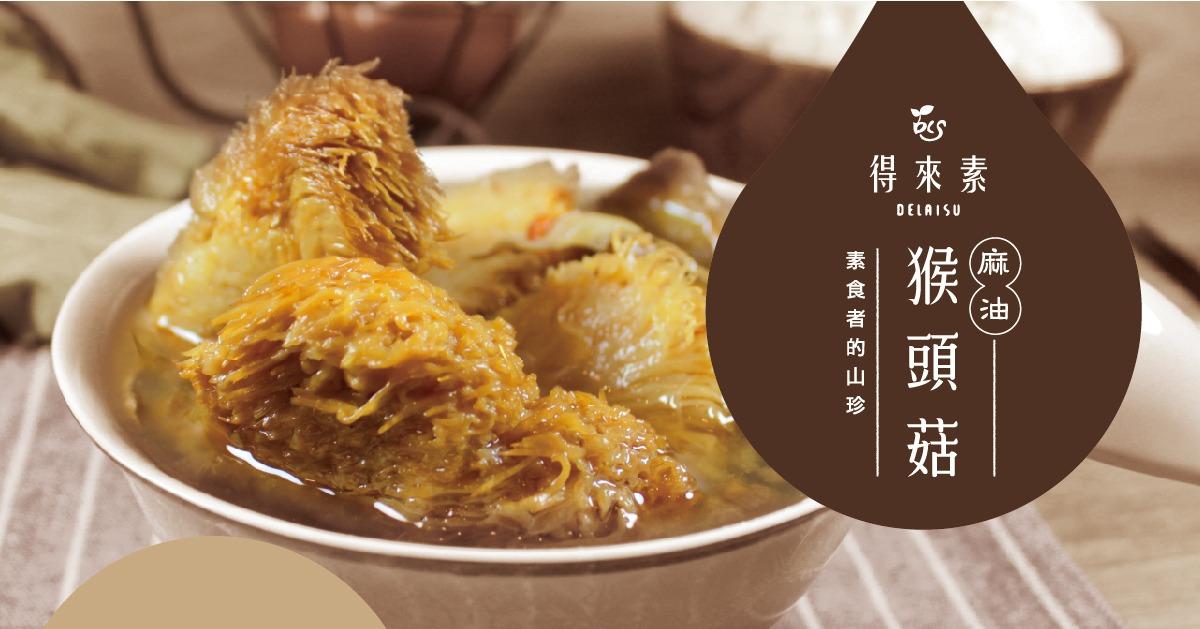 猴頭菇-得來素-fb廣告-107-09-13
