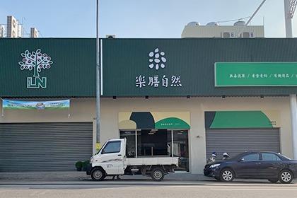 台中大坑素食超市