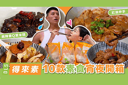 【超好吃素食料理】開箱嘍!!感謝「找蔬食」開箱影片