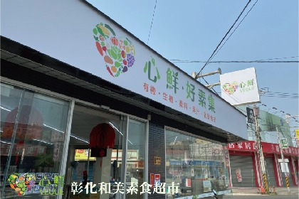 彰化和美素食超市-心鮮·好素集