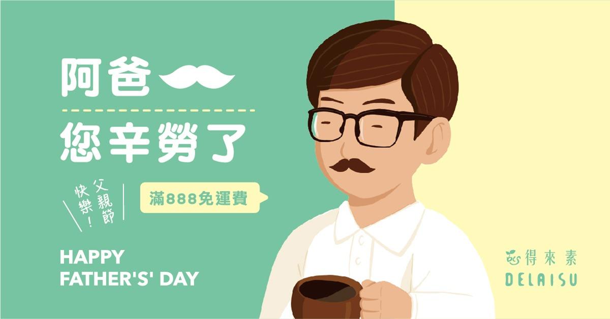 轉框-父親節-得來素-fb廣告-2019-07-31-01