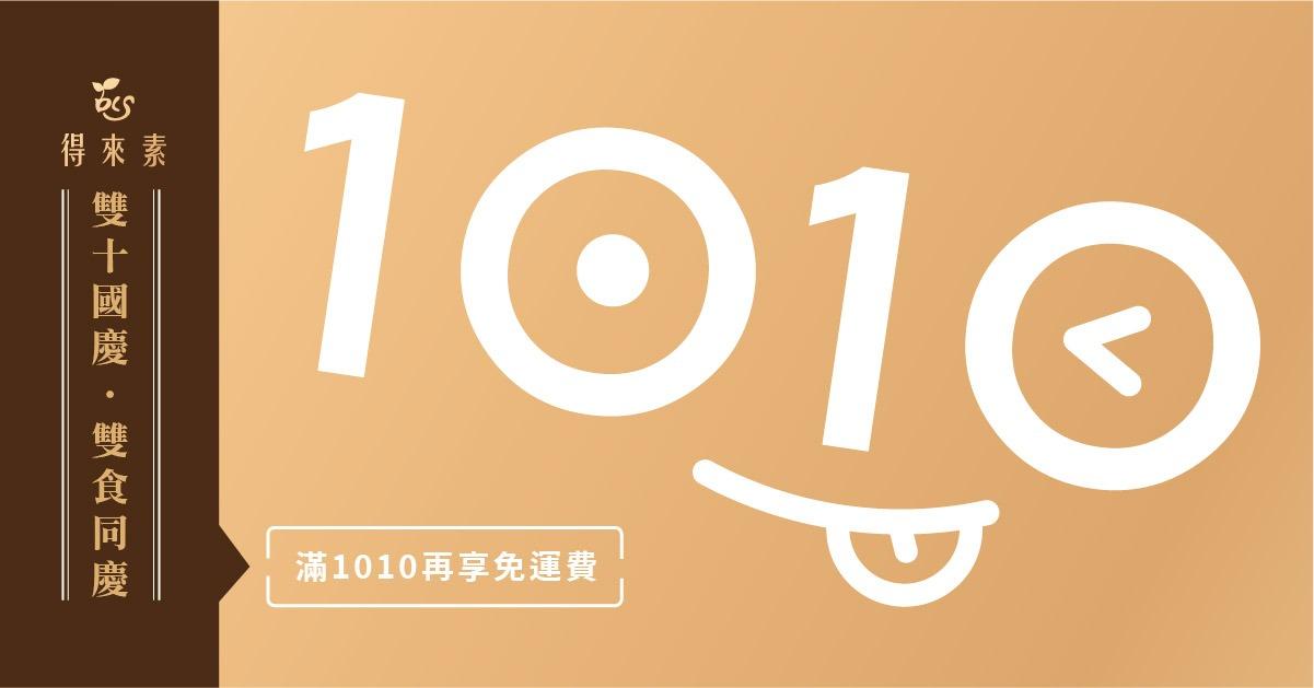 B-得來素_雙十節-2019-09-24