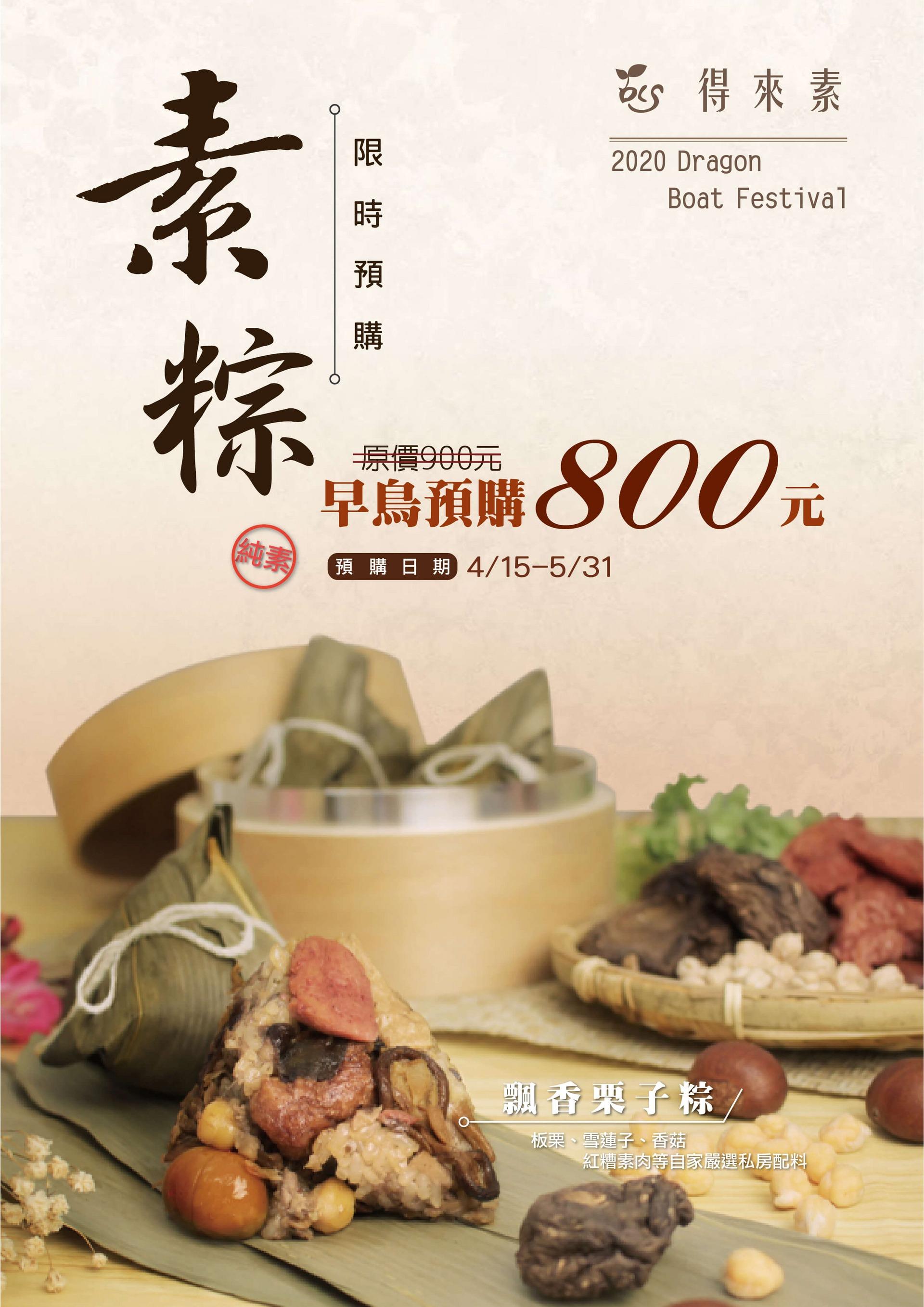 素粽預購只要800元