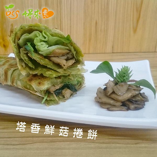 塔香鮮菇捲餅
