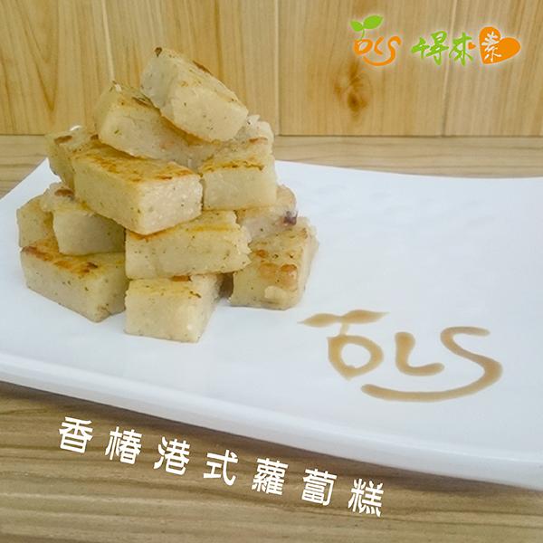 香椿港式蘿蔔糕