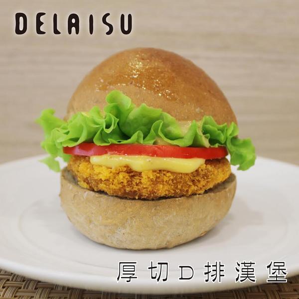 厚切D排漢堡