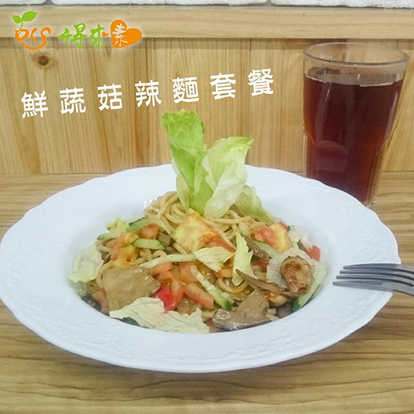 鮮蔬菇辣麵套餐