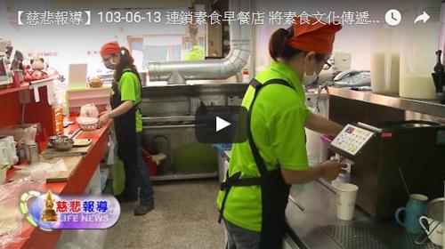 【慈悲報導】連鎖素食早餐店 將素食文化傳遞全台