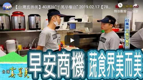 """【台灣真善美】40萬拚""""千萬早餐店"""""""