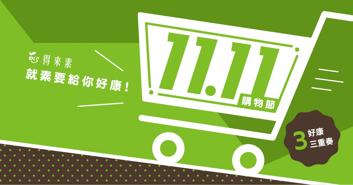 得來素_雙11購物節-2019-10-23