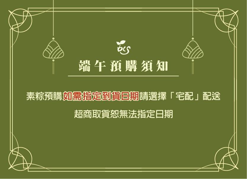 端午預購須知手機版banner