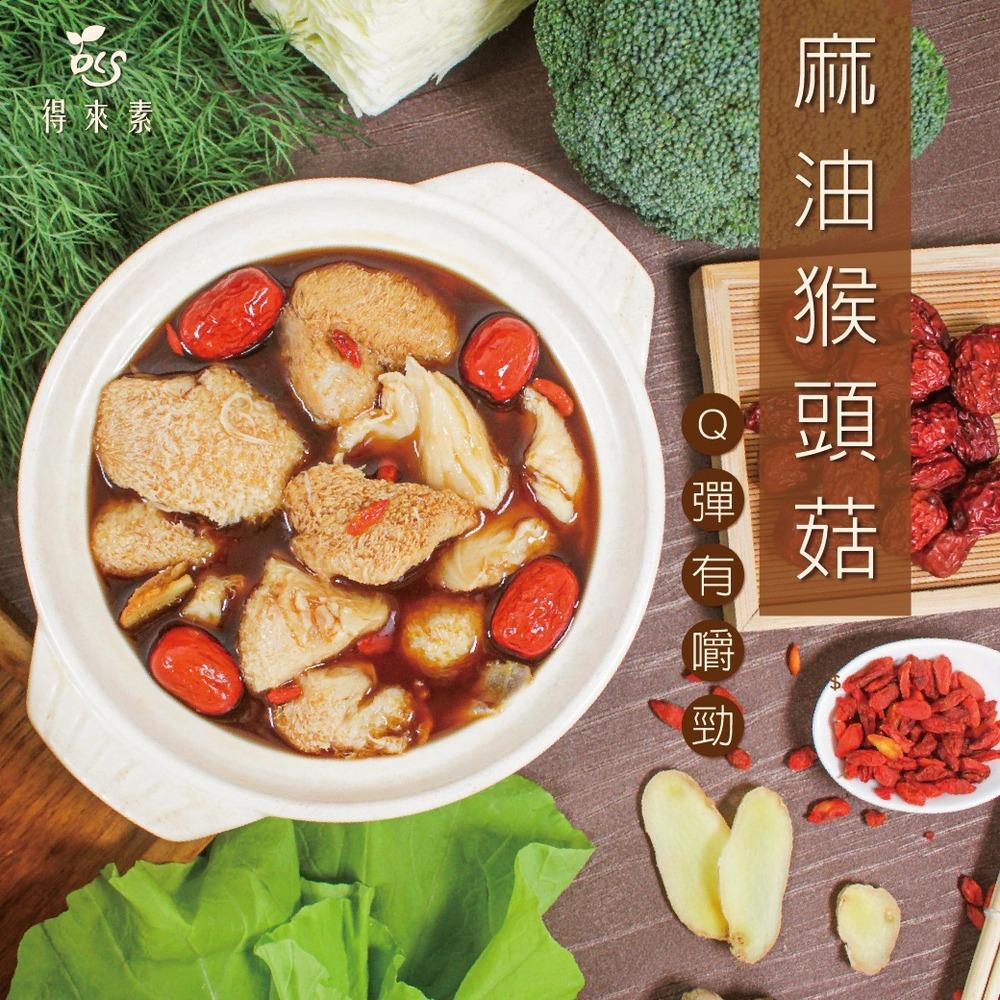 麻油猴頭菇(蛋素)