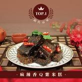 麻辣香Q紫米糕(純素)