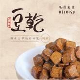 古早味豆乾(新上市)
