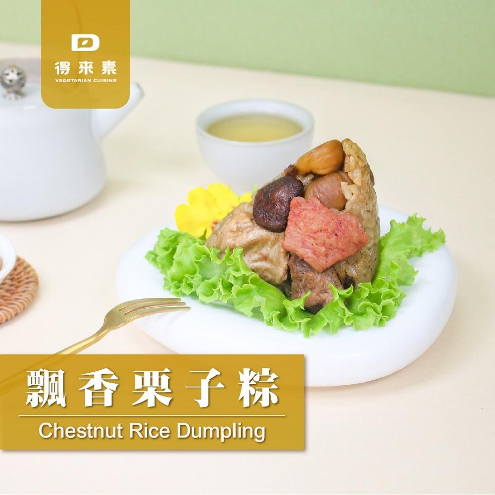 【團購價】得來素飄香栗子粽(20顆裝)4串