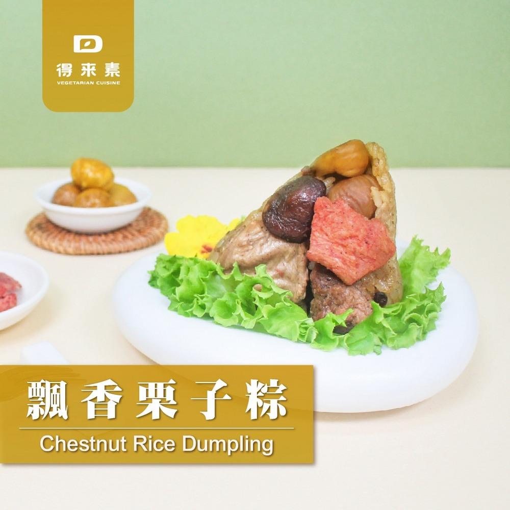【團購價】得來素飄香栗子粽(20顆裝)6串
