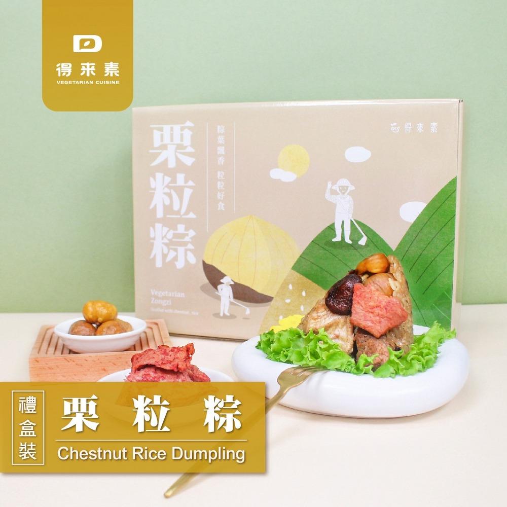 【禮盒組】栗粒粽(純素)