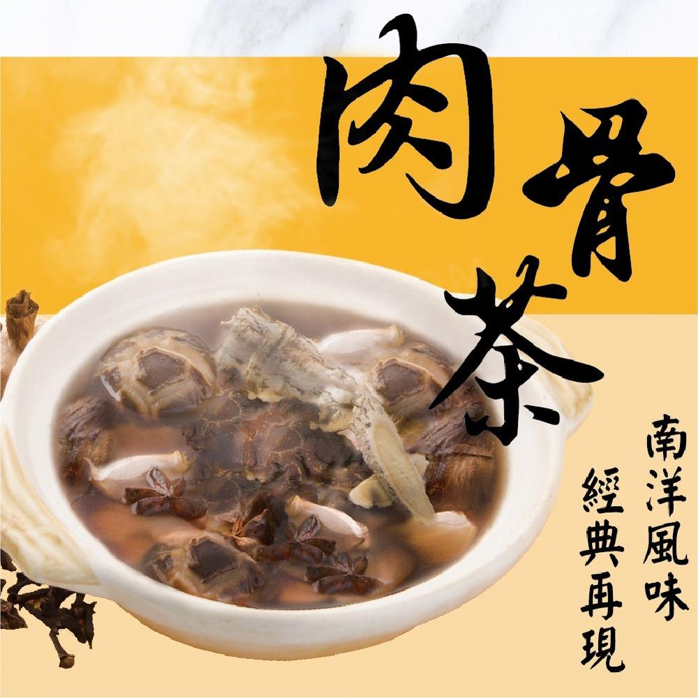 福果御膳系列-肉骨茶御膳鍋(純素)