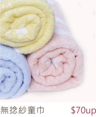 純棉;吸水;機能;抑菌;抗菌;紗布巾;彌月;口水巾;運動毛巾