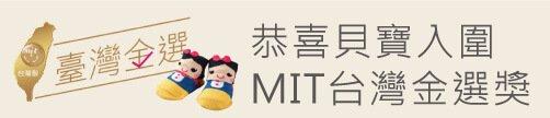 金選獎;寶寶襪;MIT;台灣製