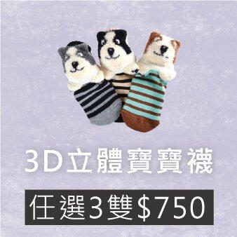 寶寶襪;動物襪;止滑;彌月禮;新生;珊瑚絨;絨毛襪