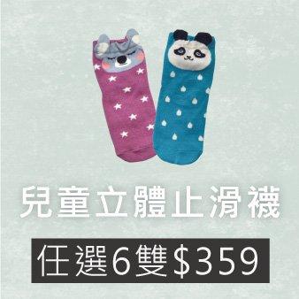 童襪;造型襪;動物襪;立體襪;韓風