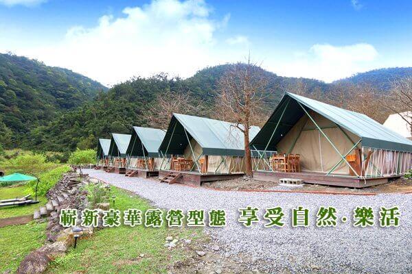 嶄新豪華露營