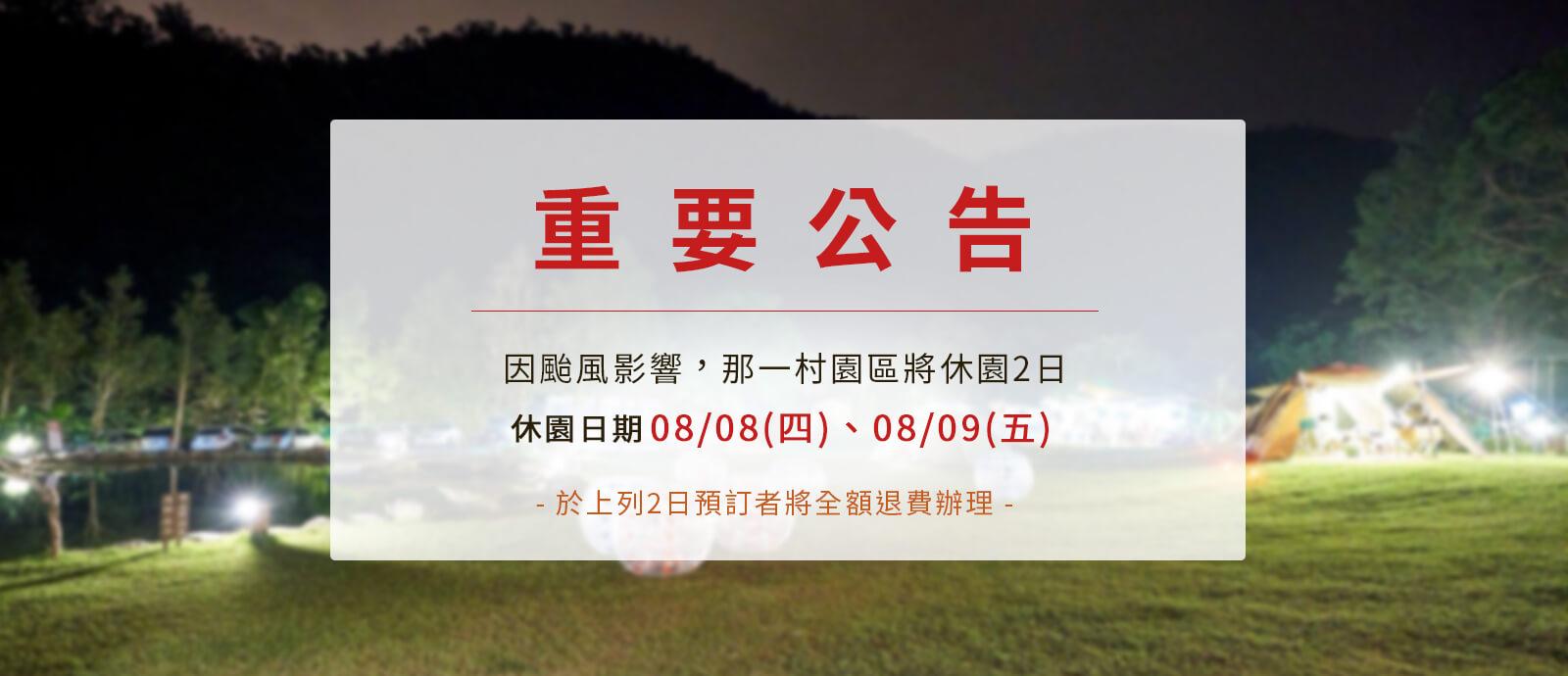 豪華露營颱風天公告