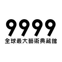 9999全球最大藝術典藏館