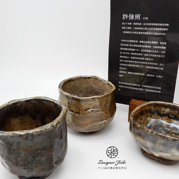 台灣作家許強照大師作品-上釉手捏茶杯
