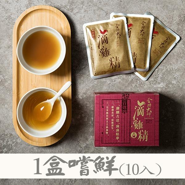 金牌大師滴雞精1盒(10包入)