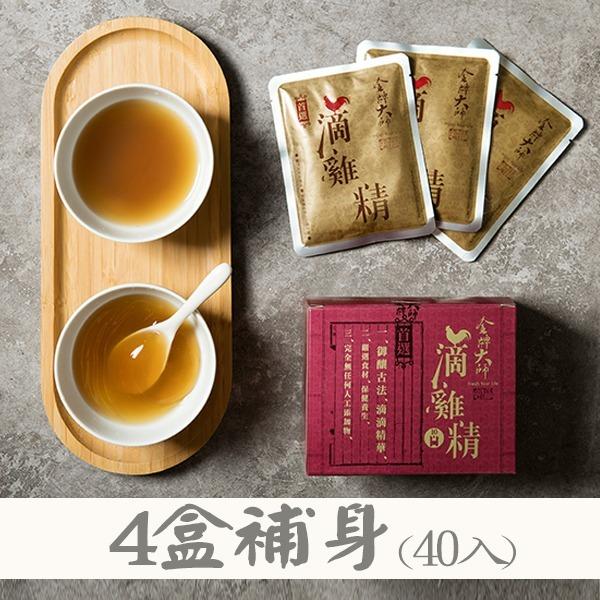 金牌大師滴雞精4盒(40包入)