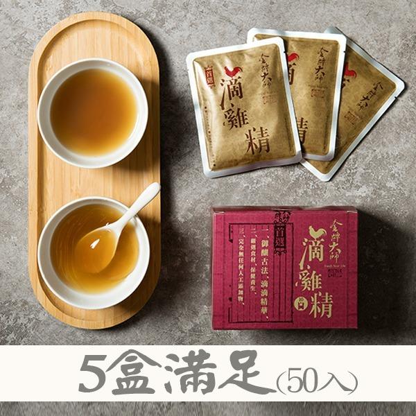 金牌大師滴雞精5盒(50包入)