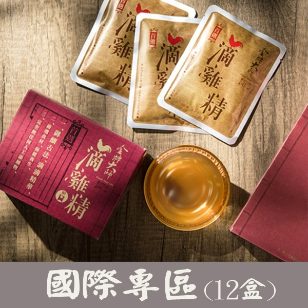 <海外專區>金牌大師滴雞精12盒(120包入)