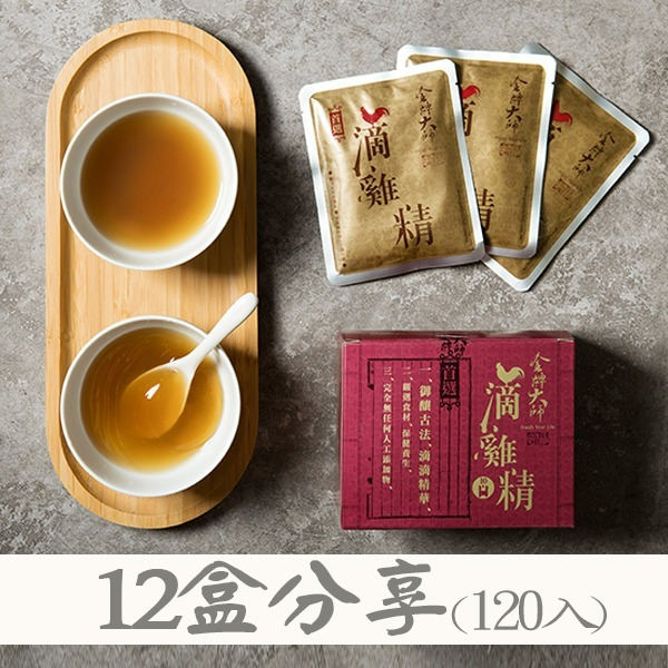 滴雞精12盒(120包入)