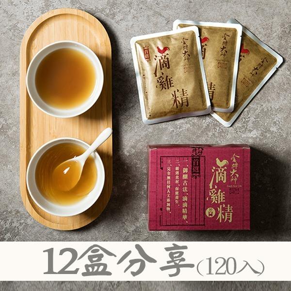 金牌大師滴雞精12盒(120包入)