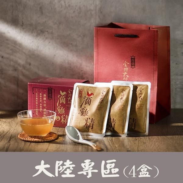 <中國大陸區訂購>金牌大師滴雞精4盒(40包入)