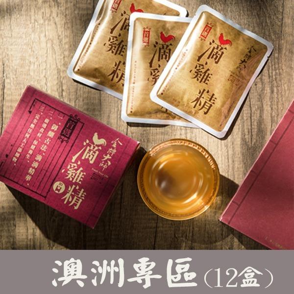 <澳洲專區>金牌大師滴雞精12盒(120包入)