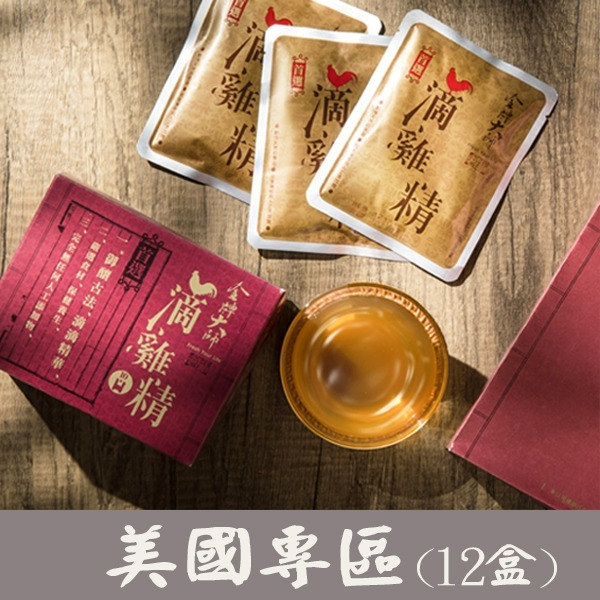 <美國專區>金牌大師滴雞精12盒(120包入)