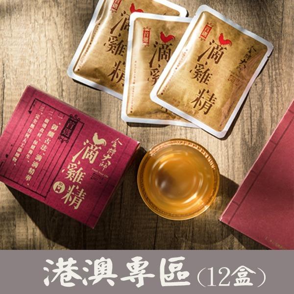 <香港澳門專區>金牌大師滴雞精12盒(120包入)