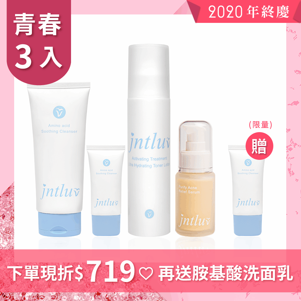 ♡ 痘痘byebye三入組(原價$2969)↘ $2380