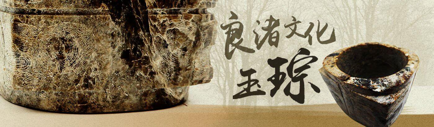良渚時期玉琮