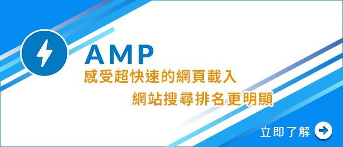 AMP 網頁設計介紹