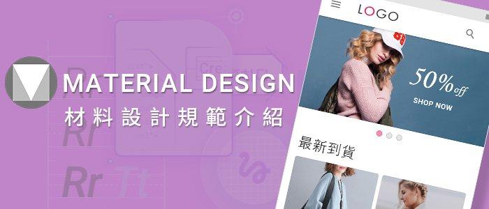 Maderial design 介紹
