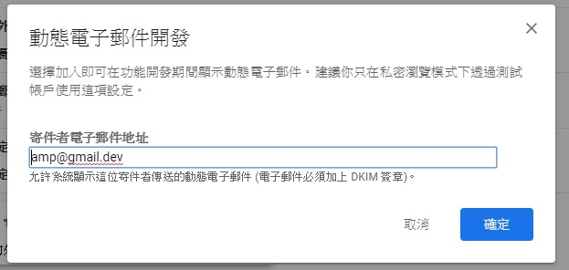email設定2
