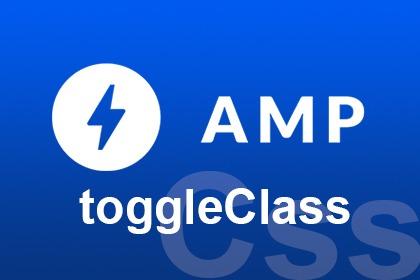 在AMP中添加或刪除class的方式