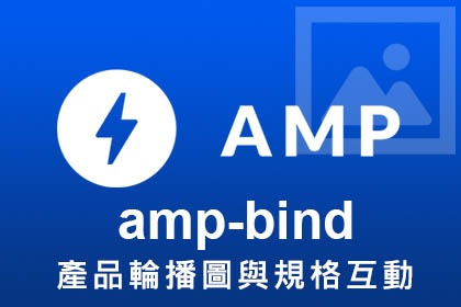 AMP教學-amp-bind-產品輪播圖與規格互動