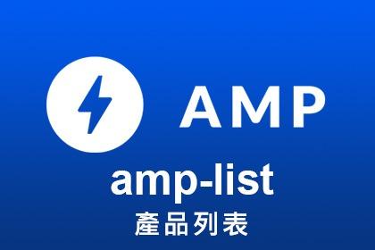 AMP教學-amp-list-製作產品列表