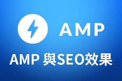AMP的SEO效果到底如何?